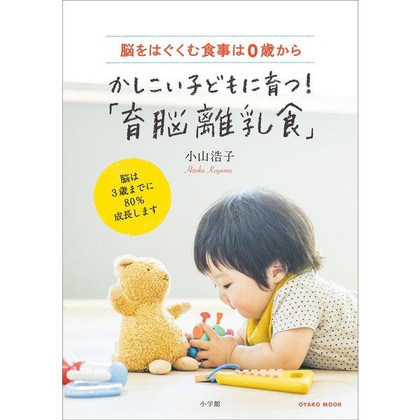 かしこい子どもに育つ!「育脳離乳食」(小学館発行) 表紙・中ページ撮影