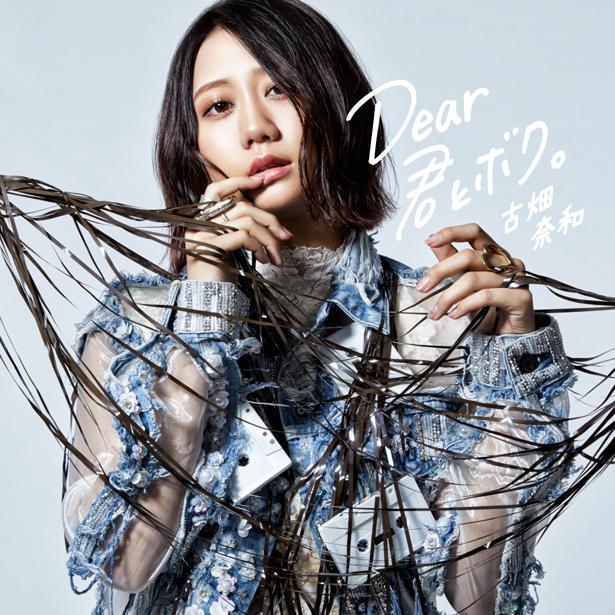 古畑奈和 mini album「Dear君とボク。」衣装スタイリング