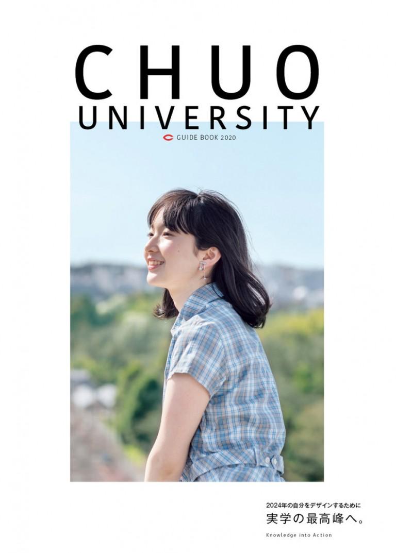 中央大学パンフレット表紙 撮影