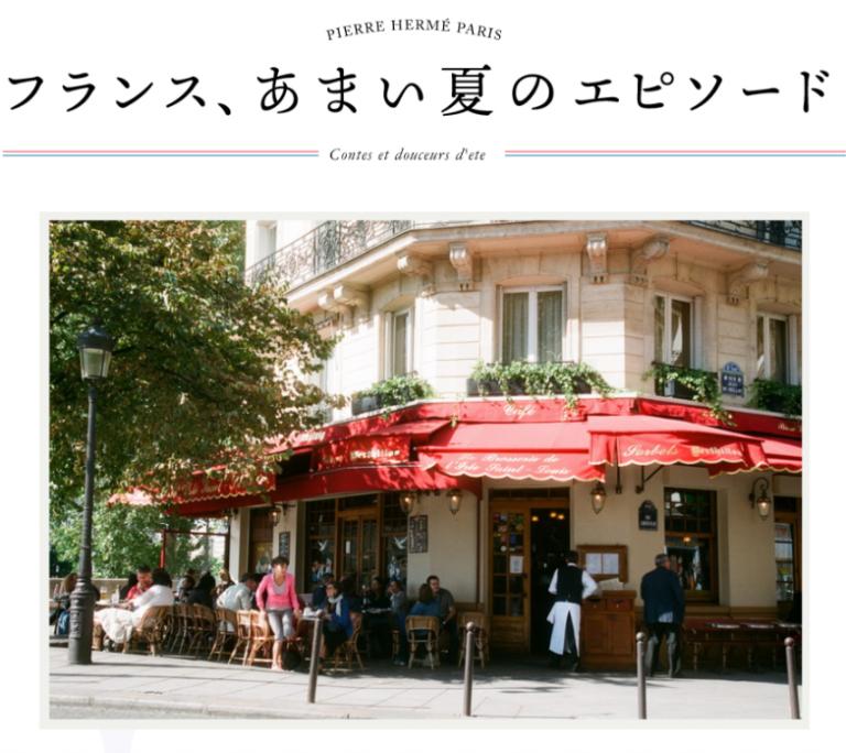 PIERRE HERME PARIS 公式サイト 写真