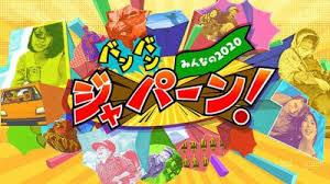NHK 「みんなの2020バンバンジャパーン」シェリーさんスタイリング(レギュラー)