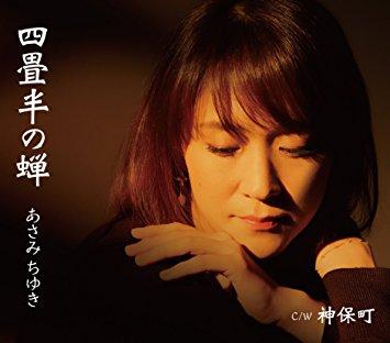 あさみちゆき「四畳半の蝉」CDジャケット撮影(2017.11.15発売)