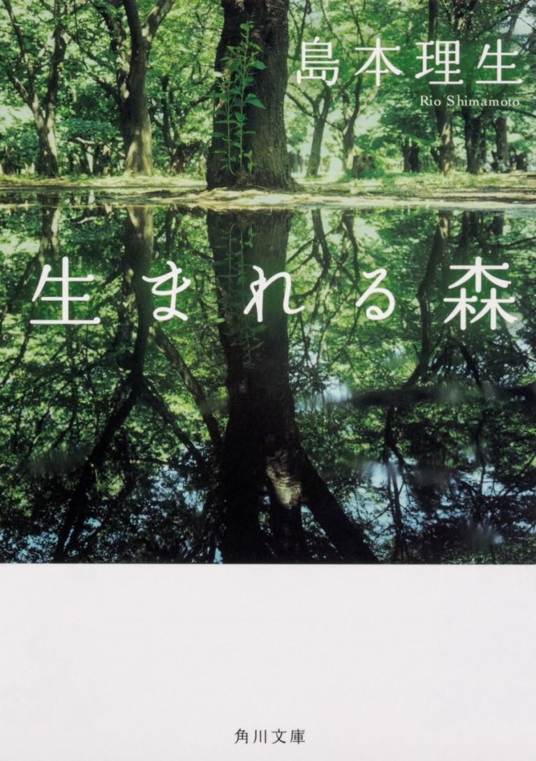 直木賞作家 島本理生さん 生まれる森 (角川文庫)   装丁写真