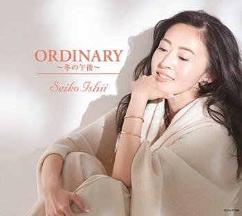 石井聖子「ORDINARY ~冬の午後~」(2017.2.22発売)CDジャケット 衣装スタリング