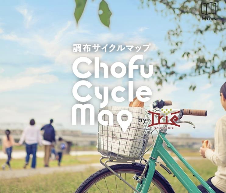Chofu Trie サイクルマップ第2弾 交通広告、web 撮影