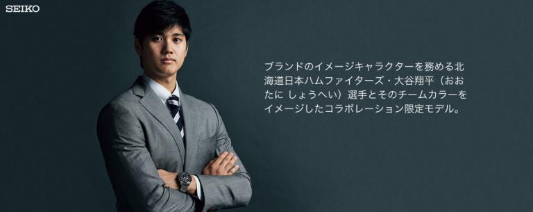 SEIKO ASTRON 限定モデル 大谷翔平選手 撮影