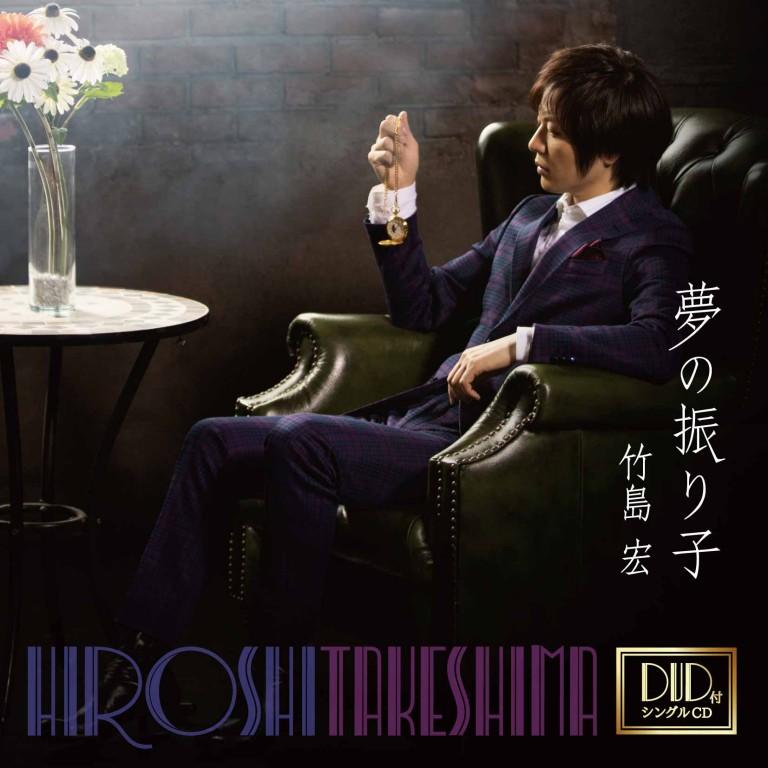 竹島宏さん CD「夢の振り子」ジャケット撮影