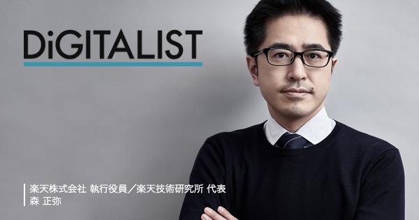 DIGITALIST 日経ビジネスオンライン 撮影