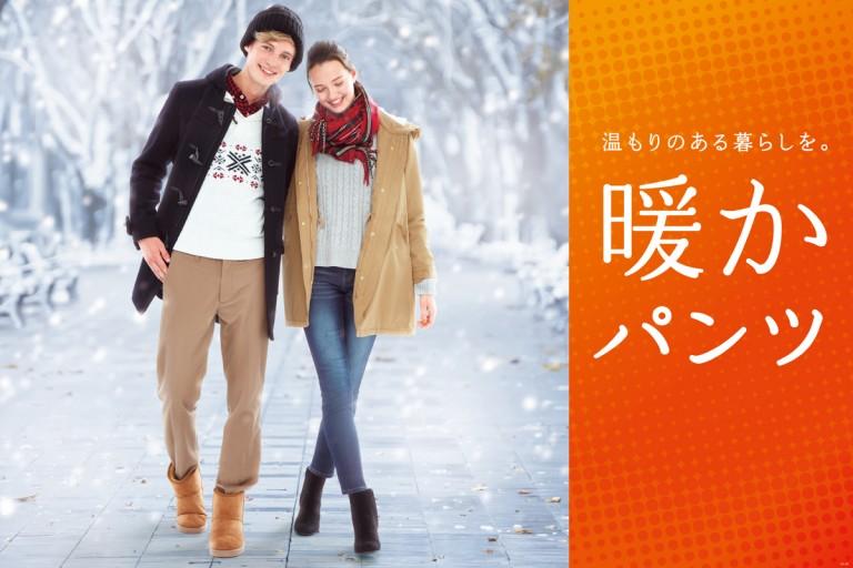 AEON 暖かパンツ 広告 モデルヘアメイク
