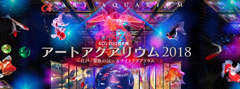 アートアクアリウム2018  会場音楽、オリジナルCD楽曲制作 COREDO日本橋開催中