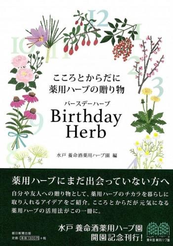 こころとからだに薬用ハーブの贈り物 Birthday Herb(朝日新聞出版) 撮影