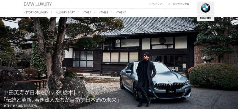 BMW Japan 中田英寿さん 撮影 [栃木]