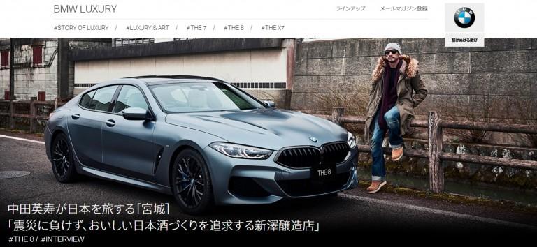 BMW Japan 中田英寿さん 撮影 [宮城]