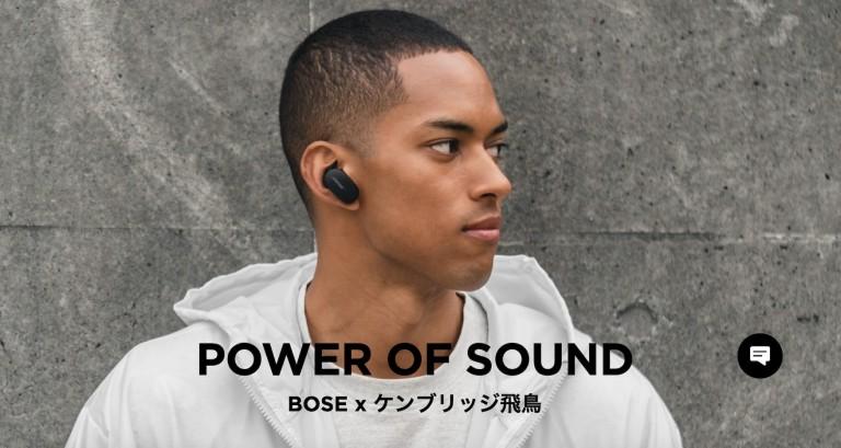 POWER OF SOUND  BOSE x ケンブリッジ飛鳥     スタイリング