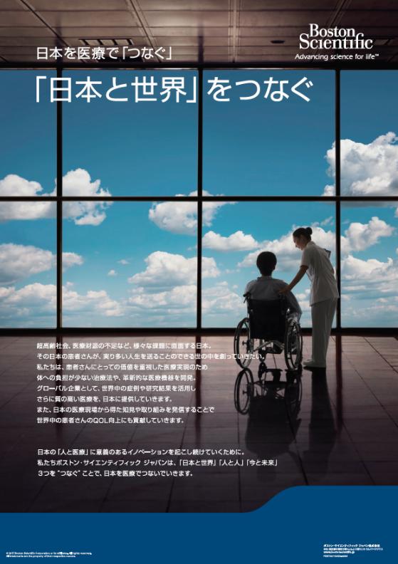 Boston Scientific Japan 広告 撮影&ヘアメイク
