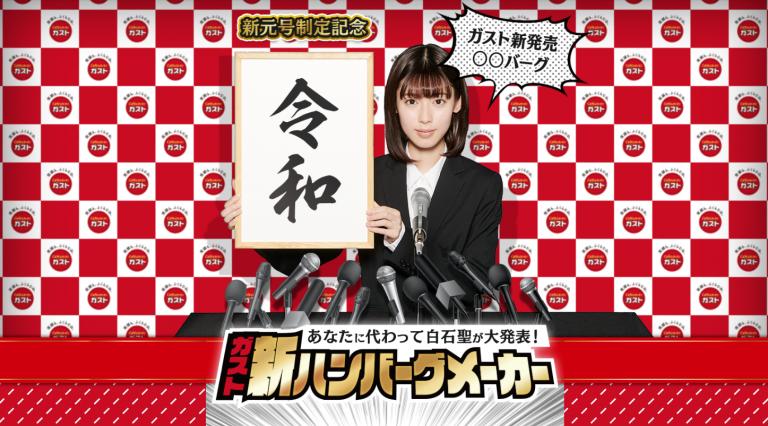 ガスト 新元号制定記念 白石聖さん撮影