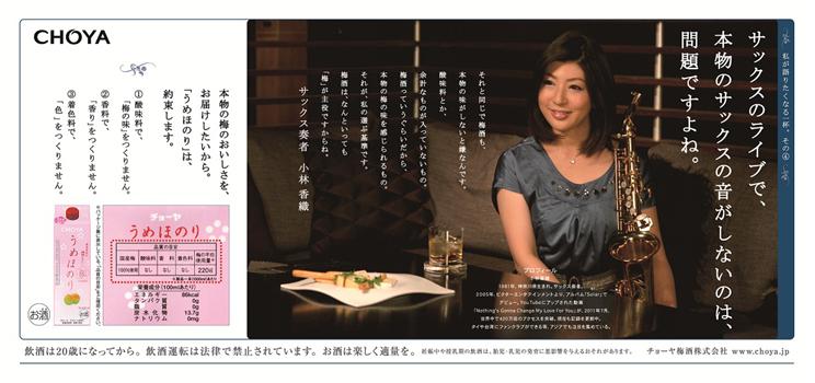 チョーヤ梅酒「うめほのり」新聞広告  サックス奏者 小林香織 撮影