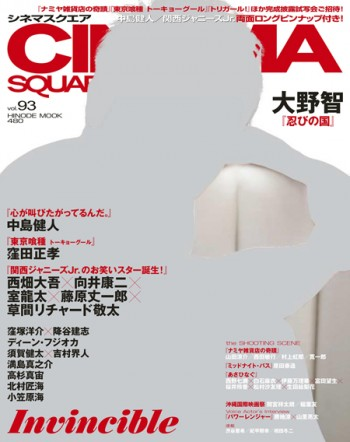 CINEMA SQUARE vol.93 嵐 大野智さん 表紙・巻頭12P