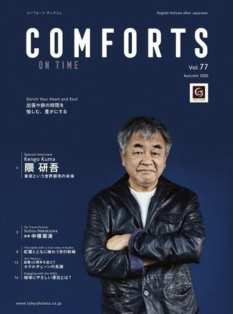 東急ホテルズ情報誌『COMFORTS』Vol.77 隈研吾さん 撮影