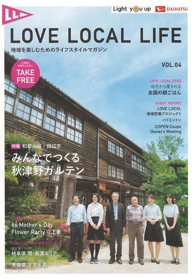 DAIHATSU LOVE LOCAL LIFE VOL.4 撮影