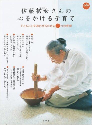 小学館edu MOOK「佐藤初女さんの心をかける子育て」 撮影