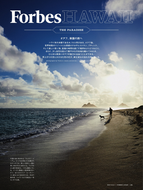 Forbes JAPAN 5月号 Forbes HAWAII 撮影