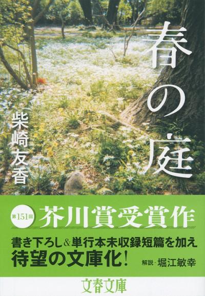 芥川賞受賞作・柴崎友香「春の庭」文庫本表紙