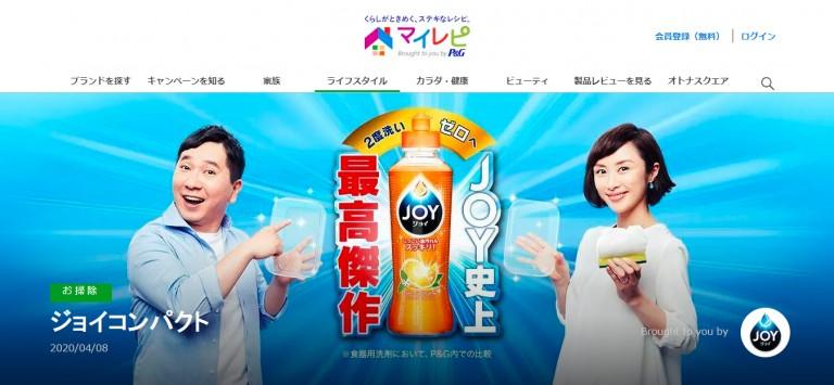 P&G ジョイ Website 田中裕二さん山口もえさん ヘアメイク