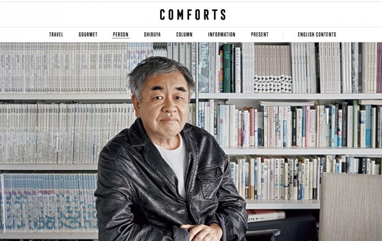 WEBマガジン『COMFORTS』 隈研吾さん 撮影