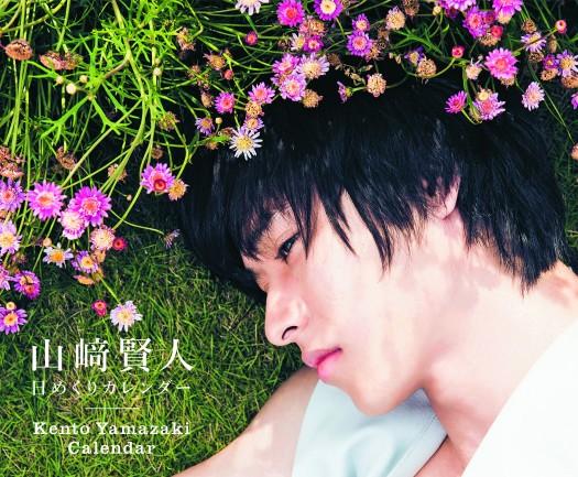 山﨑賢人 日めくりカレンダー(2015.12.16発売) 撮影