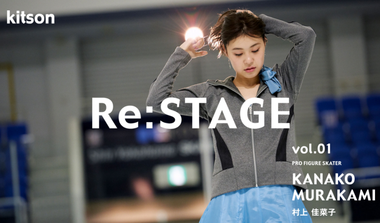 kitson  Re:STAGE  村上佳菜子さん 撮影ディレクション&スタイリング