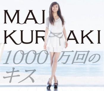 倉木麻衣 シングル『1000万回のキス』 撮影
