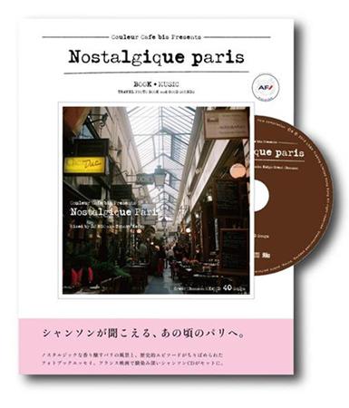 Couleur Cafe bis presents Nostalgique paris BOOK+MUSIC 撮影