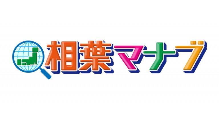 テレビ朝日 毎週日曜 午後6時放送『相葉マナブ』相葉雅紀さん他、出演者 衣装スタイリング