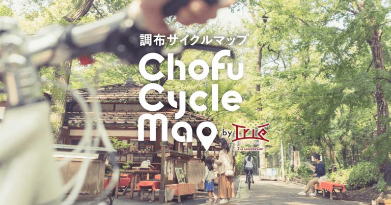 """トリエ京王調布 """"Chofu Cycle Map""""撮影"""