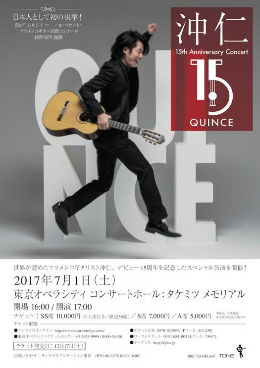 okijin_quince02