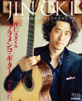 リットーミュージック「沖仁スタイル フラメンコ・ギター」 沖仁ヘアメイク