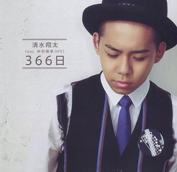 清水翔太 「366」 シングル・PV ヘアメイク