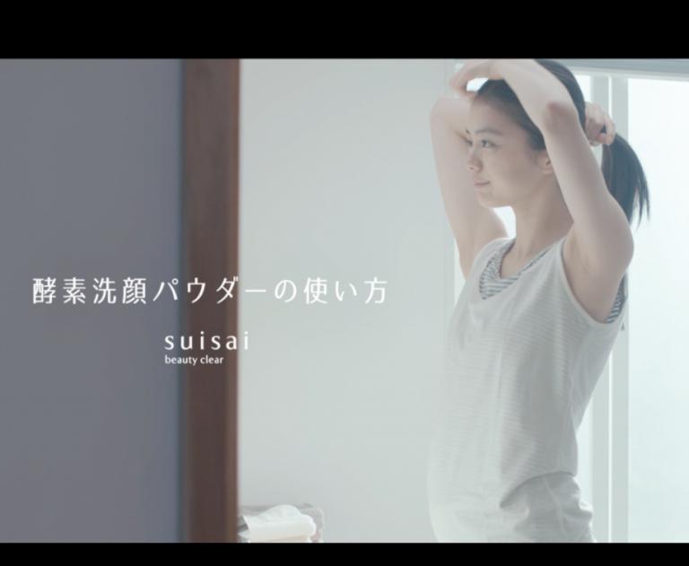 カネボウ suisai 酵素洗顔パウダー 動画 衣装スタイリング