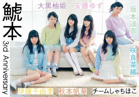 チームしゃちほこ アニバーサリーブック『鯱本』撮影