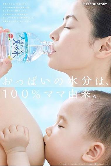 SUNTORY 天然水 広告 ヘアメイク