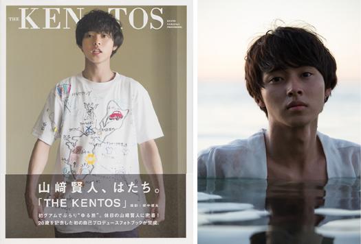 山﨑賢人 最新写真集「THE KENTOS」撮影