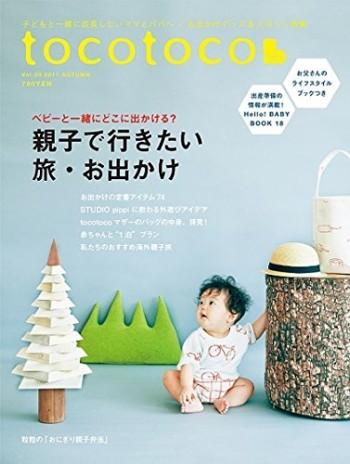 tocotoco Vol.39 2017 AUTUMN「バッグの中身、拝見!」撮影