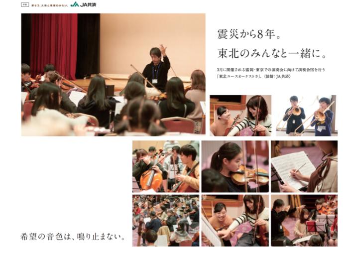 JA共済 東北ユースオーケストラ     広告 / AERA , 週刊新潮 掲載