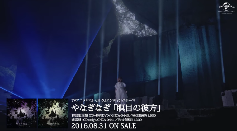 ヘアメイクHIROKO  【やなぎなぎ】「瞑目の彼方」MV ヘアメイク