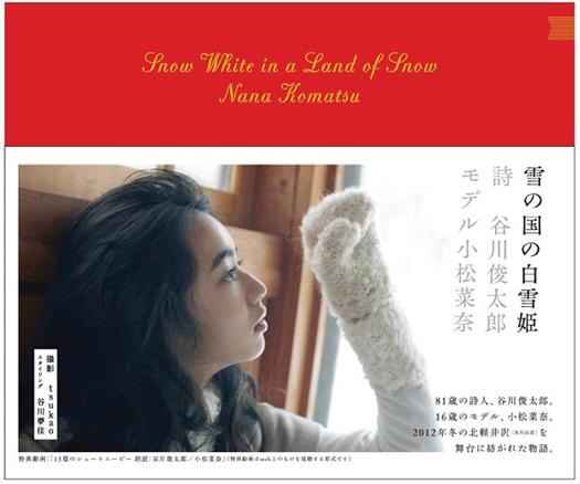 写真詩集『雪の国の白雪姫』小松菜奈 撮影